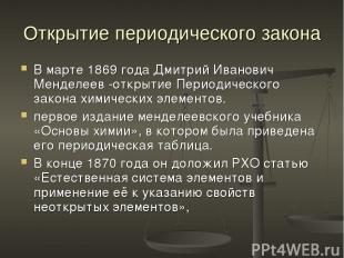 Открытие периодического закона В марте 1869 года Дмитрий Иванович Менделеев -отк