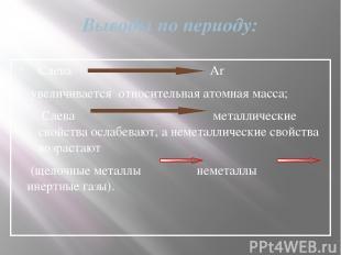 Выводы по периоду: Слева Ar увеличивается относительная атомная масса; Слева мет