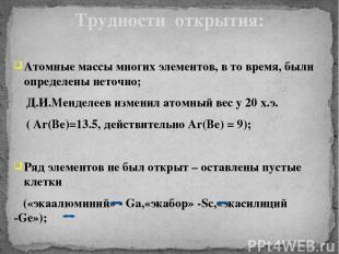 Атомные массы многих элементов, в то время, были определены неточно; Д.И.Менделе