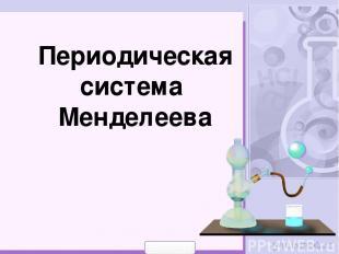 Периодическая система Менделеева 5klass.net