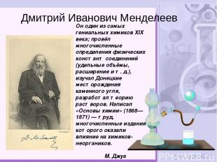 Он один из самых гениальных химиков XIX века; провёл многочисленные определения