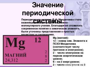 Значение периодической системы Периодическая система Д.И.Менделеева стала важн