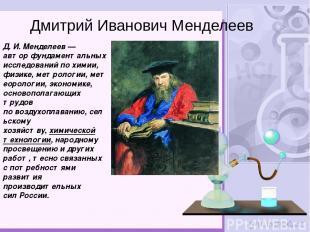Дмитрий Иванович Менделеев Д.И.Менделеев— авторфундаментальных исследований