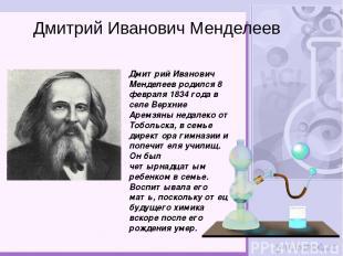 Дмитрий Иванович Менделеев родился 8 февраля 1834 года в селе Верхние Аремзяны н