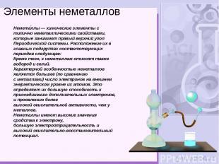 Элементы неметаллов Немета ллы—химические элементыс типично неметаллическими
