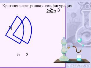 N 5 2 2 Краткая электронная конфигурация 2s2p 2 3