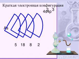 As 2 5 18 8 Краткая электронная конфигурация 4s4p 2 3