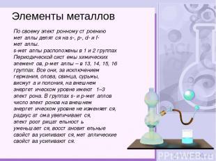 Элементы металлов По своему электронному строению металлы делятся на s-, p-, d-