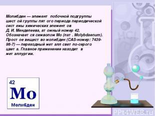 Молибде н— элемент побочной подгруппы шестой группы пятого периода периодическо