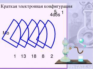 Mo 2 1 13 18 8 Краткая электронная конфигурация 4d5s 5 1