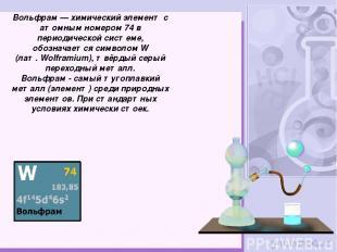 Вольфра м— химический элемент с атомным номером 74 в периодической системе, обо