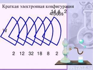 W 2 2 12 32 18 8 2 Краткая электронная конфигурация 4f5d6s 14 4 2