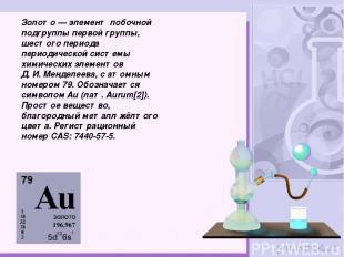 Зо лото— элемент побочной подгруппы первой группы, шестого периода периодическо