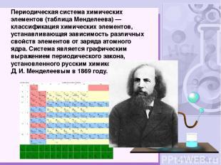Периоди ческая систе ма хими ческих элеме нтов (табли ца Менделе ева)— классифи