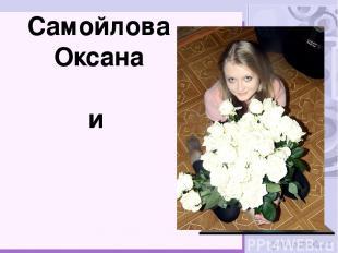 Самойлова Оксана и