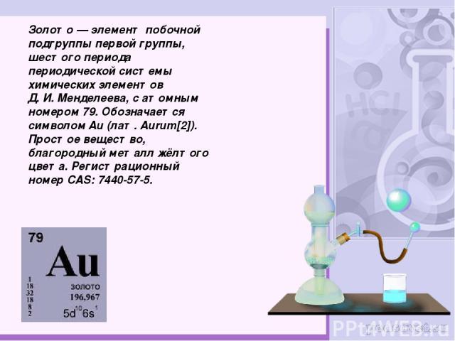 Зо лото— элемент побочной подгруппы первой группы, шестого периода периодической системы химических элементов Д.И.Менделеева, с атомным номером 79. Обозначается символом Au (лат.Aurum[2]). Простое вещество, благородный металл жёлтого цвета. Реги…