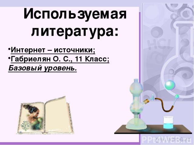 Используемая литература: Интернет – источники; Габриелян О. С., 11 Класс; Базовый уровень.