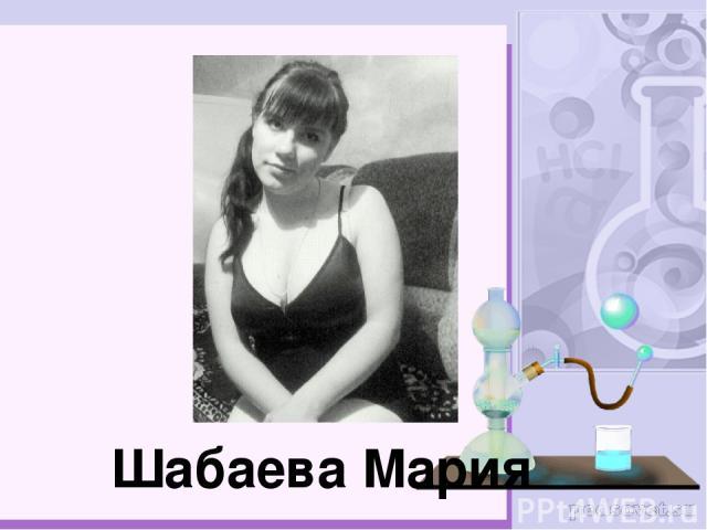 Шабаева Мария