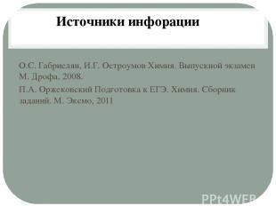 О.С. Габриелян, И.Г. Остроумов Химия. Выпускной экзамен М. Дрофа, 2008. П.А. Орж
