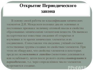 В основу своей работы по классификации химических элементов Д.И. Менделеев полож