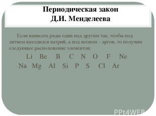 Если написать ряды один под другим так, чтобы под литием находился натрий, а под
