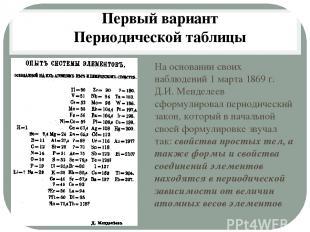 На основании своих наблюдений 1 марта 1869 г. Д.И. Менделеев сформулировал перио