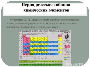 Открытый Д. И. Менделеевым закон и построенная на основе за кона периодическая с