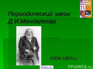 Периодический закон Д.И.Менделеева (1834-1907г.г.) 900igr.net