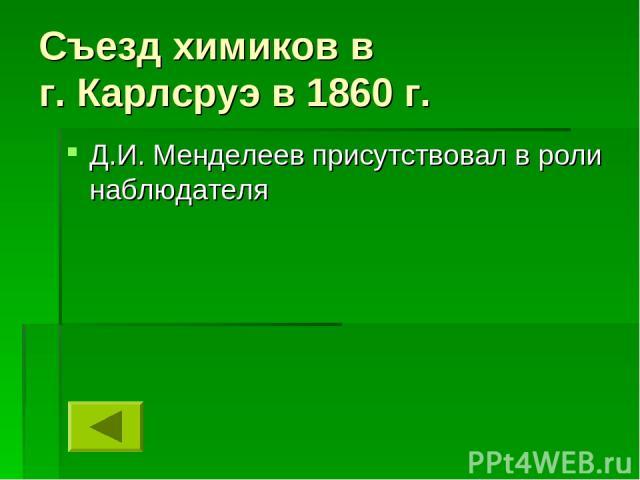 Съезд химиков в г. Карлсруэ в 1860 г. Д.И. Менделеев присутствовал в роли наблюдателя