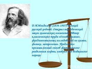 Д.И.Менделеев (1834-1907)-великий русский учёный. Открыл периодический закон хим