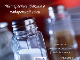 Интересные факты о поваренной соли Выполнила Ученица 11 «А» класса Усачева Анаст