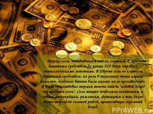 Бруски соли, называвшиеся амоле, служили в Эфиопии денежным средством до конца X