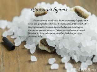 «Соляной бунт» Тысячелетия назад соль была настолько дорога, что из-за неё устра