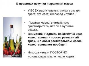 О правилах покупки и хранения масел У ВСЕХ растительных масел есть три врага: эт