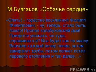 М.Булгаков «Собачье сердце» «Опять! – горестно воскликнул Филипп Филиппович, - н