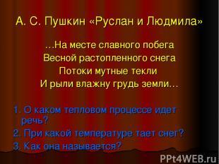 А. С. Пушкин «Руслан и Людмила» …На месте славного побега Весной растопленного с