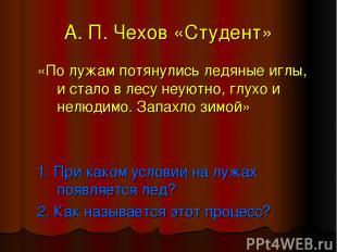 А. П. Чехов «Студент» «По лужам потянулись ледяные иглы, и стало в лесу неуютно,