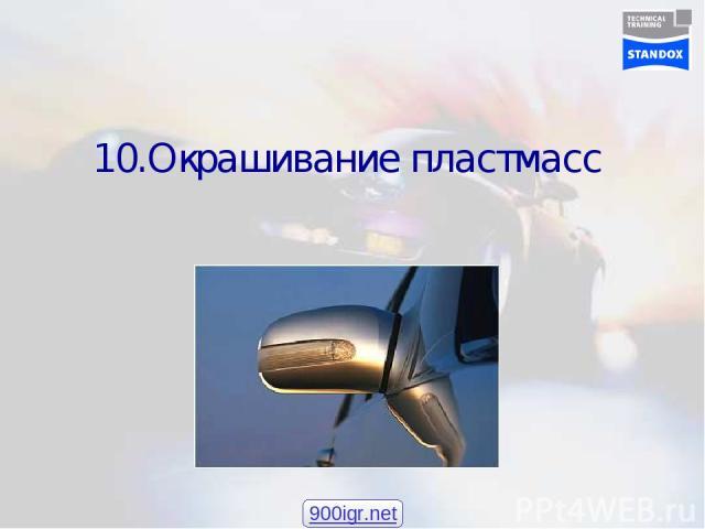 10.Окрашивание пластмасс 900igr.net