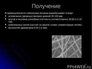 * Получение В промышленности химические волокна вырабатывают в виде: штапельных