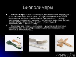 * Биополимеры Биополиме ры— класс полимеров, встречающихся в природе в естестве