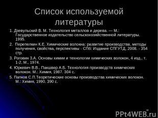 * Список используемой литературы 1. Дзевульский В.М.Технология металлов и дере