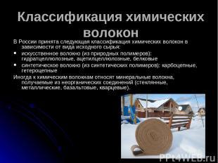 * Классификация химических волокон В России принята следующая классификация хими