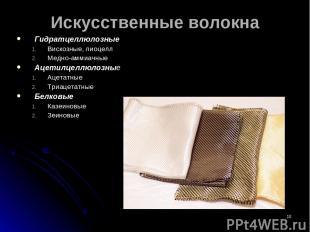 * Искусственные волокна Гидратцеллюлозные Вискозные, лиоцелл Медно-аммиачные Аце