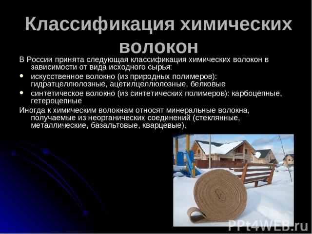 * Классификация химических волокон В России принята следующая классификация химических волокон в зависимости от вида исходного сырья: искусственное волокно (из природных полимеров): гидратцеллюлозные, ацетилцеллюлозные, белковые синтетическое волокн…
