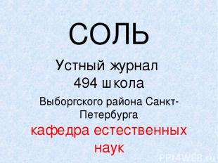 СОЛЬ Устный журнал 494 школа Выборгского района Санкт-Петербурга кафедра естеств