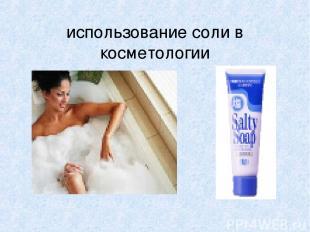 использование соли в косметологии