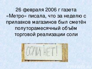 26 февраля 2006 г газета «Метро» писала, что за неделю с прилавков магазинов был