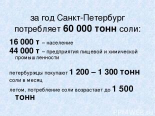 за год Санкт-Петербург потребляет 60000 тонн соли: 16000 т – население 44000
