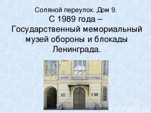 Соляной переулок. Дом 9. С 1989 года – Государственный мемориальный музей оборон