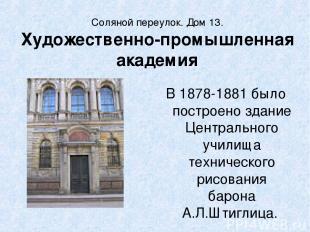 Соляной переулок. Дом 13. Художественно-промышленная академия В 1878-1881 было п